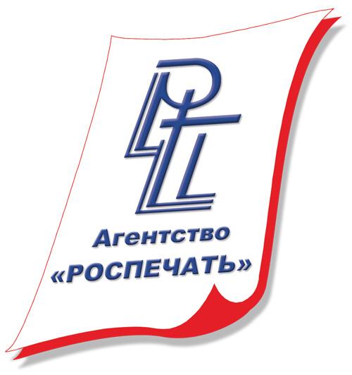 логотип Агентство Роспечать.jpg